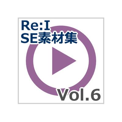 【Re:I】効果音素材集 Vol.6 - セリフ表示音(テキスト描画音)