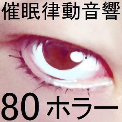 催眠律動音響80_ホラーサンプル