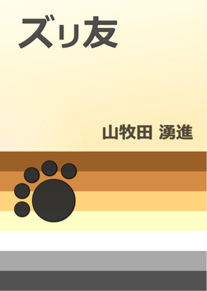ズリ友 (体験版)