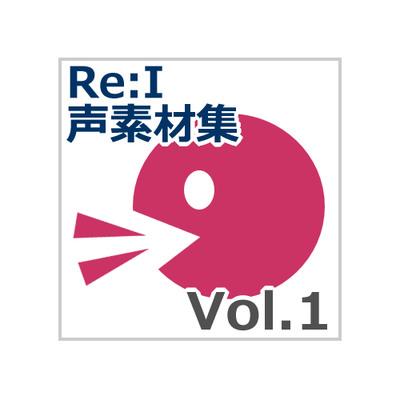 【Re:I】声素材集 Vol.1 - 10歳くらいの子供の戦闘ボイス