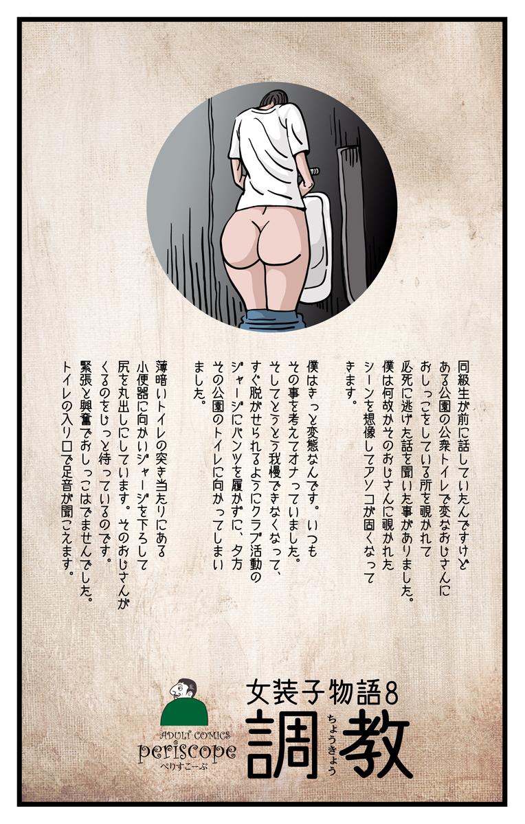 女装子物語8調教