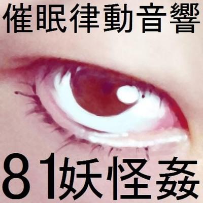 催眠律動音響81妖怪姦サンプル