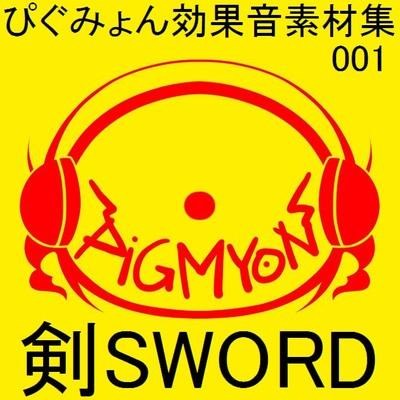 ぴぐみょん効果音素材集001剣Swordサンプル