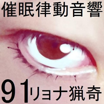 催眠律動音響91_リョナ猟奇サンプル