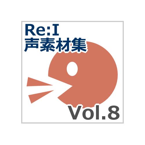 【Re:I】声素材集 Vol.8 - キャラクターボイスセット 1:敬語ヒロイン