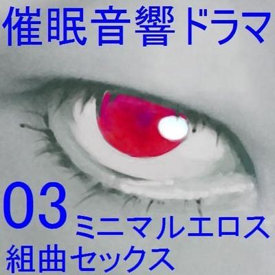 催眠音響ドラマ03_ミニマルエロス・組曲セックスサンプル