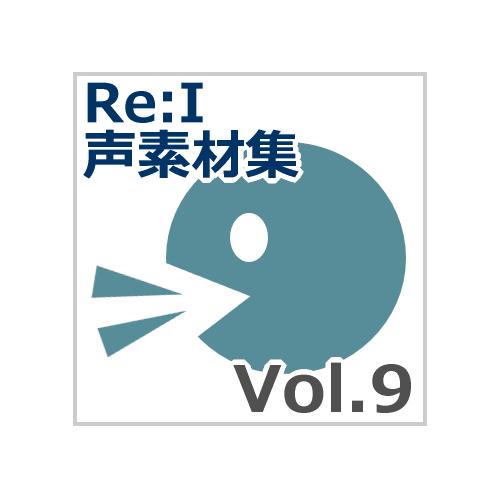 【Re:I】声素材集 Vol.9 - キャラクターボイスセット 2:おっとりお嬢さん