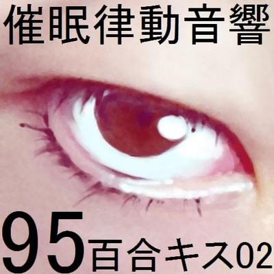催眠律動音響95_百合キス02サンプル