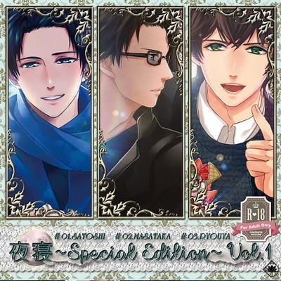 夜寝~Special Edition~Vol.1_体験版