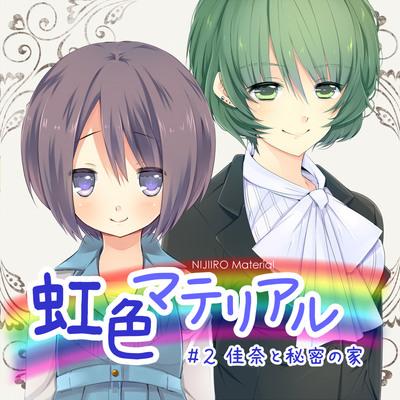 虹色マテリアル #2 佳奈と秘密の家 体験版
