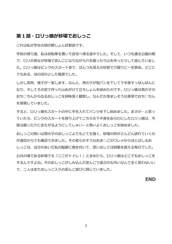 ロリっ娘野しょん目撃談1話-20話【前編】サンプル