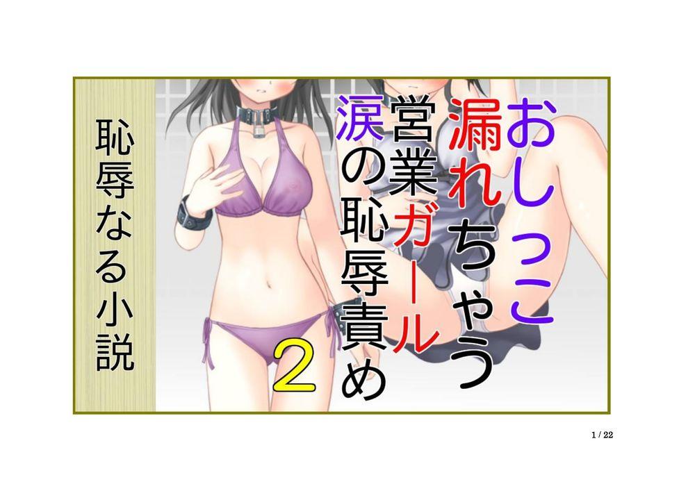 おしっこ漏れちゃう~営業ガール・涙の恥辱責め 2