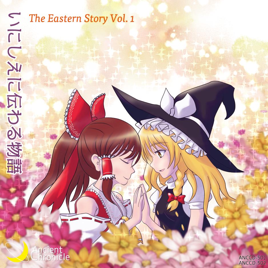 いにしえに伝わる物語 - The Eastern Story Vol.1 クロスフェードサンプル