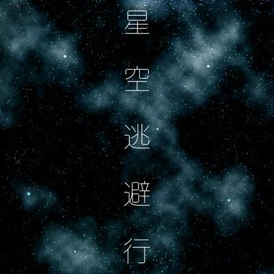 【 歌素材 】星空逃避行 demo vocal version