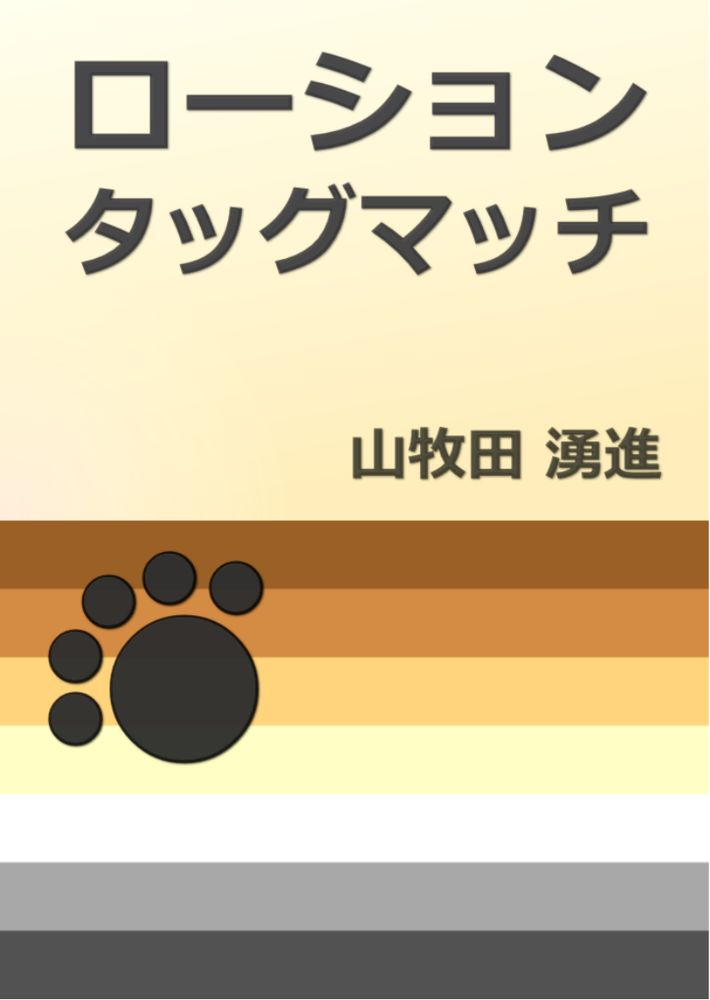 ローションタッグマッチ (体験版)