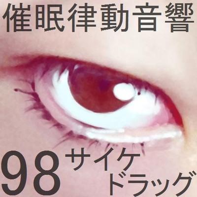 催眠律動音響98_サイケドラッグサンプル