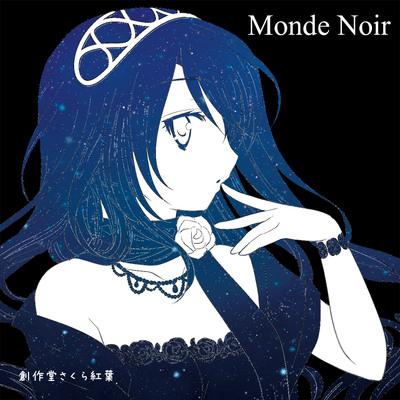 MondeNoir~ダーク・ファンタジーの世界~