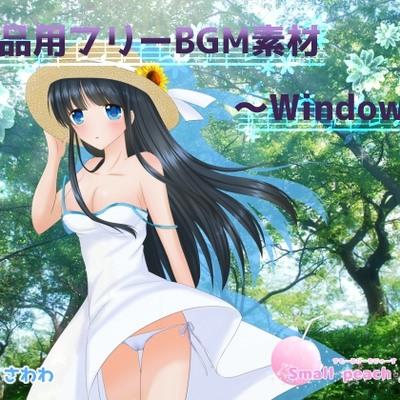 作品用フリーBGM素材~window~