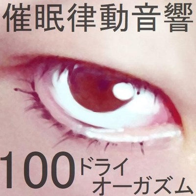 催眠律動音響100_ドライオーガズムサンプル