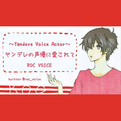 【体験版】ヤンデレのネット声優に愛されて・・・