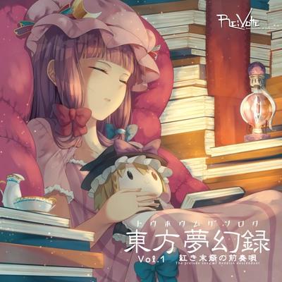 東方夢幻録 Vol.1 体験版