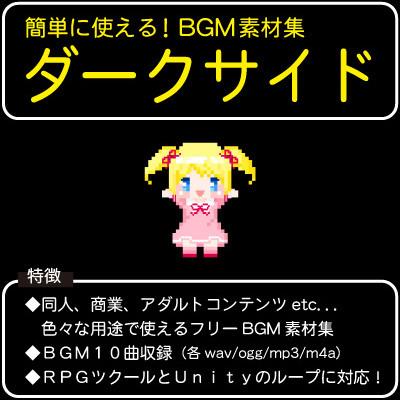 簡単に使えるBGM素材集!ダークサイド