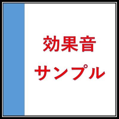 【斑鳩】効果音素材集
