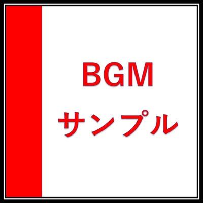 【斑鳩】BGM素材集 クロスフェードサンプル