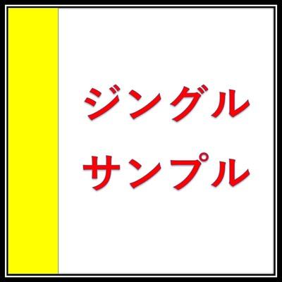 【斑鳩】ジングル素材集 サンプル