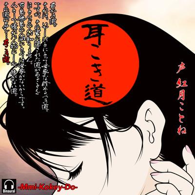 【体験版】耳こき道 -Mimi-Kokey-Do-