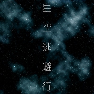 [ Royalty FREE Japanese Anime/Game song ] Hoshizora touhikou  [ mp3,ogg(128Kbps)/Full version ]