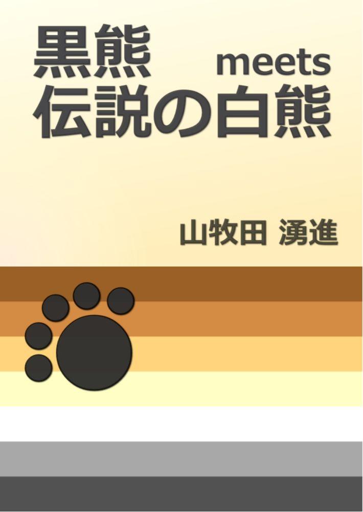 黒熊meets伝説の白熊 (体験版)
