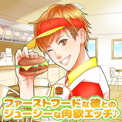 ハンバーガーショップ擬人化?! ~ファーストフードな彼とのジューシーな肉欲エッチ♪~