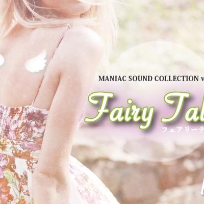 著作権フリーマニアックサウンドコレクションFairy tales