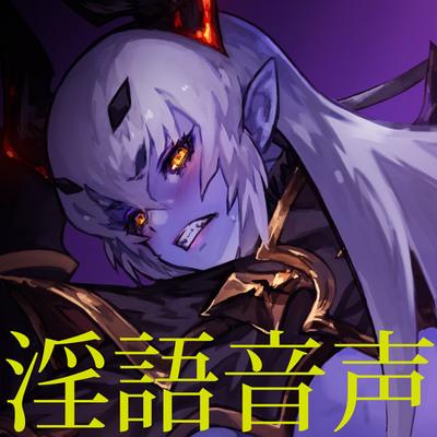 『魔王陥落 PLUS ~熟牝魔王の淫語咆哮ハードファック Re.~』体験版