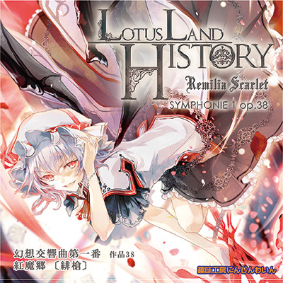 Lotus Land History -Remilia Scarlet- 紅魔郷 <緋槍>
