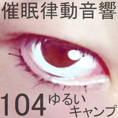 催眠律動音響104_ゆるいキャンプサンプル
