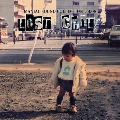 著作権フリーマニアックサウンドコレクション LOST CHILD