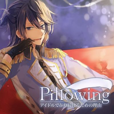 Pillowing―アイドルで在り続けるための理由―track3.アンナ