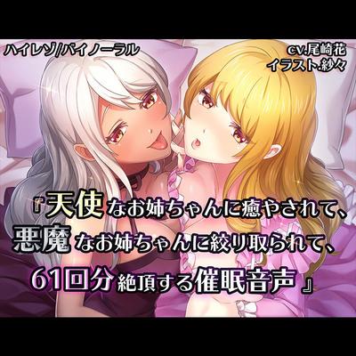 【体験版】【バイノーラル/ハイレゾ】天使なお姉ちゃんに癒やされて、悪魔なお姉ちゃんに搾り取られて、61回分絶頂する催眠音声