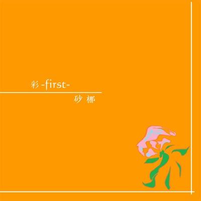 彩-first- サンプル