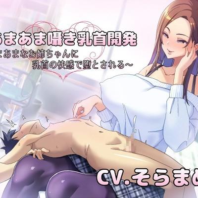 あまあま囁き乳首開発 ~あまあまなお姉ちゃんに乳首の快感で堕とされる~