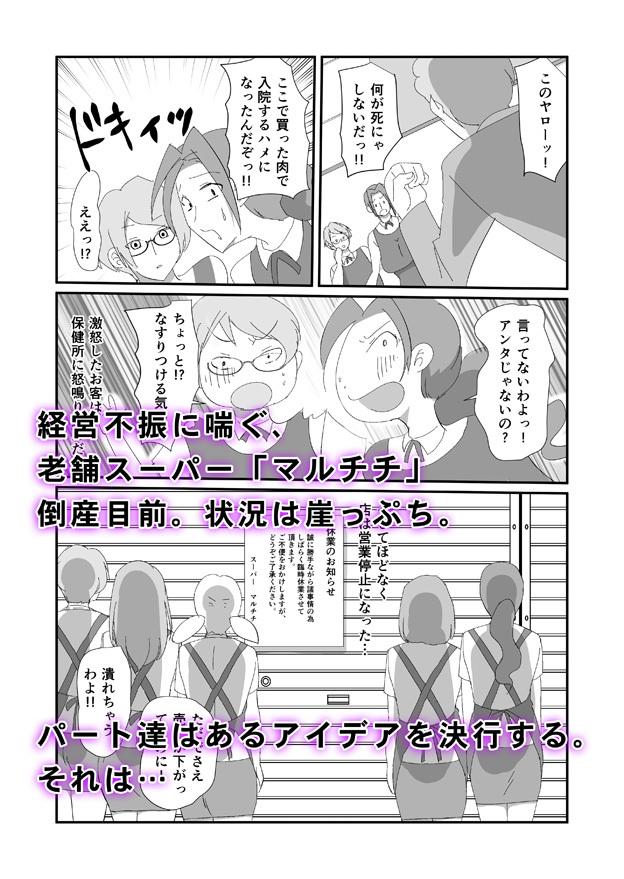 全裸スーパー本日開店!! サンプル版