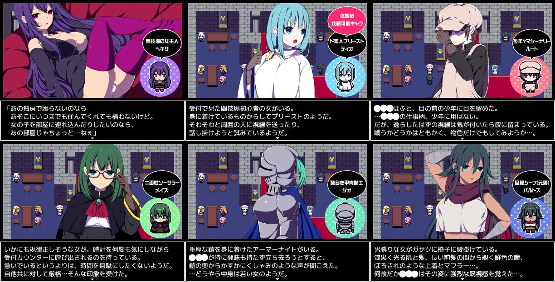 闘技場の引ん剥き職人RPG・体験版