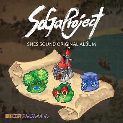 SaGa Project -RPG SOUND for SFC[SNES]- 試聴版