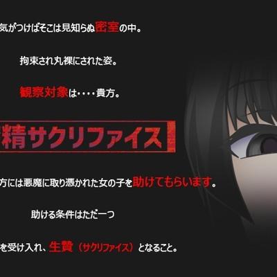 搾精サクリファイス【体験版】