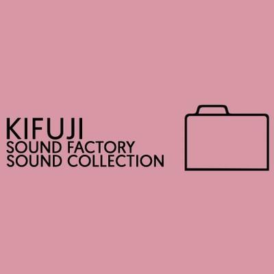 KifujiSoundFactorySoundCollection試聴
