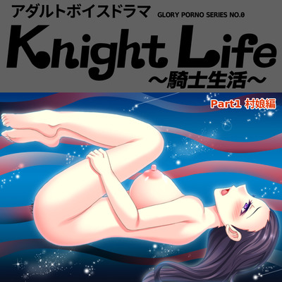 Knight Life1・体験版