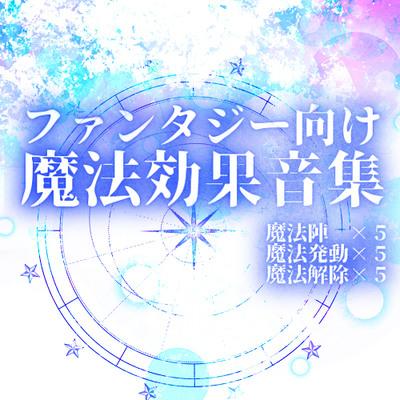 【体験版】【効果音素材集】魔法陣、魔法発動、魔法解除