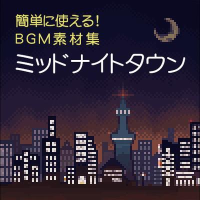 簡単に使える!BGM素材集「ミッドナイトタウン」